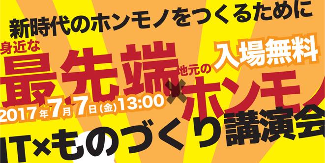 IoT講演会・パネルディスカッション