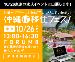 沖縄IT移住フェス